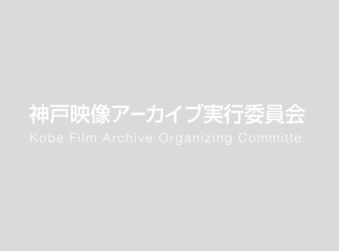 神戸発掘映画祭2021 公式サイトオープン