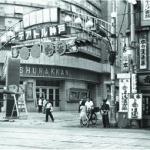 聚楽館前(1953年)