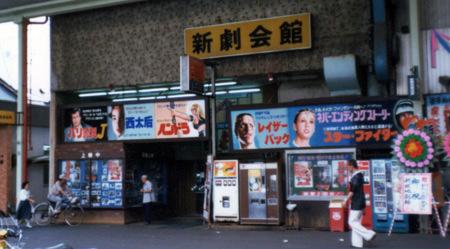 新劇会館 1985年 提供:神戸映画資料館