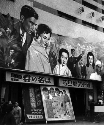 京都松竹座 1954年 提供:竹田章作