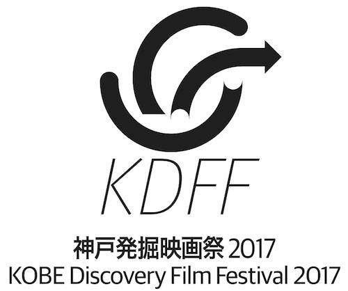KDFF2017logo