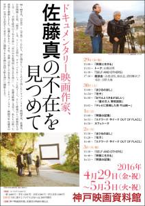 satomakoto_flyer01