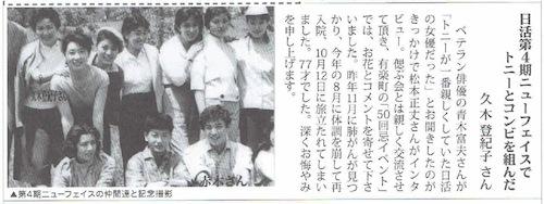 赤木圭一郎ファンクラブ誌「激流」(2015年12月3日号)訃報欄