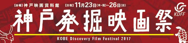 神戸発掘映画祭2017 プログラム | 神戸映像アーカイブ(神戸発掘映画祭)