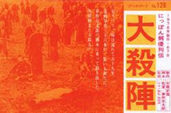 daisatsujin01